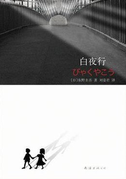 Byakuyakou novel.jpg