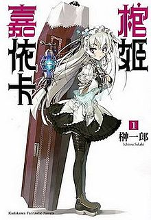 Chaika - The Coffin Princess Cover 1.jpg
