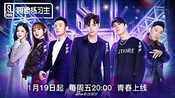 Poster of Idol Producer.jpg