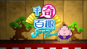 TVB-Neighborhood Treasures (Sr.2).png