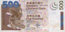 Five hundred hongkong dollars (Standard Chartered Bank)2003 series - front.jpg