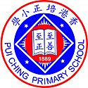 Pui Ching Primary School HK.jpeg