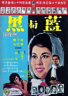 The Blue and the Black movie poster 1966.jpg