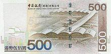 Five hundred hongkong dollars (bank of china)2003 series - back.jpg