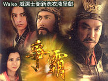 Image-TVB Drama The Conquest.jpg