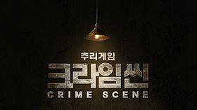 Crime Scene 犯罪现场 (第三季)