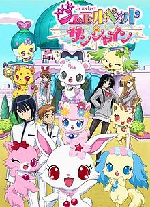 Jewelpet sunshine poster.jpg
