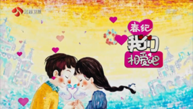 We Got Married China S2.png