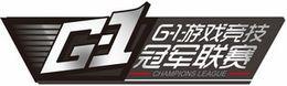 G1游戏竞技冠军联赛