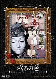 The Colour of Pomegranates 1969 (Japanese DVD cover).jpg