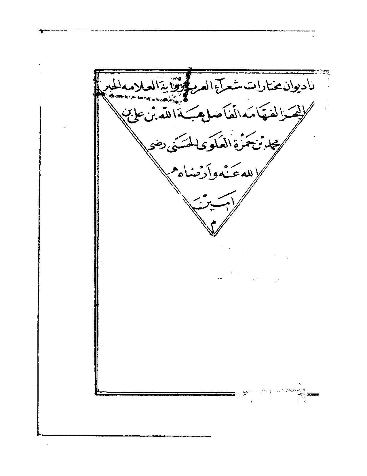 تاريخ آداب العرب PDF