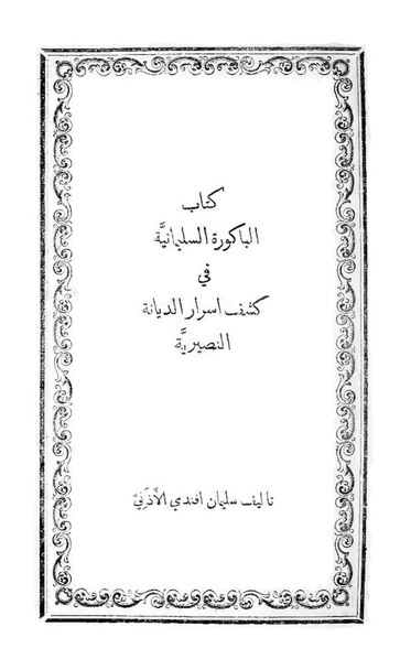 page1-363px-الباكورة_السليمانية.pdf.jpg