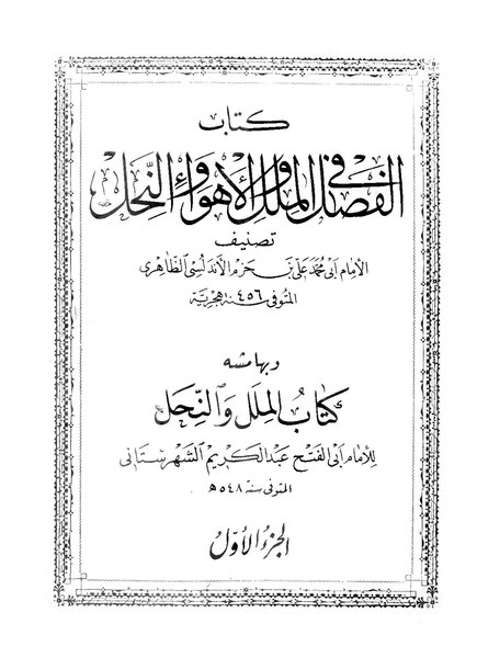 كتاب الملل والنحل للشهرستاني موافق للمطبوع