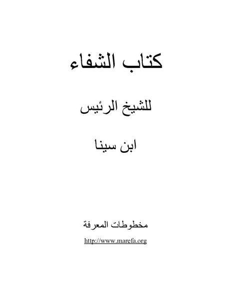 كتاب الشفاء لابن سينا المكتبة الوقفية