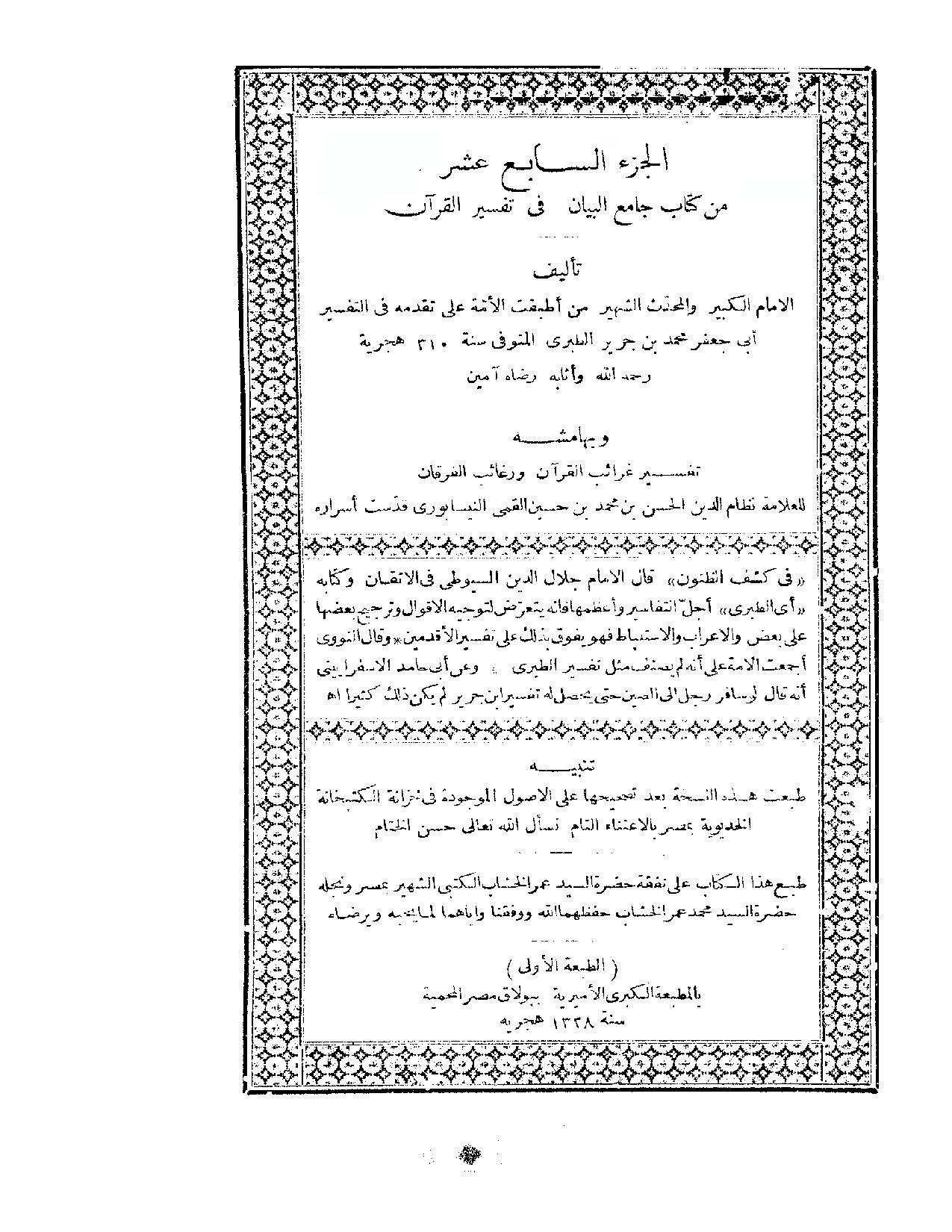 ملف:تفسير الطبري17.pdf - ويكي مصدر
