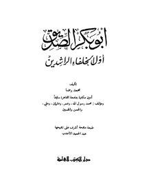 كتاب سيرة ابو بكر الصديق pdf