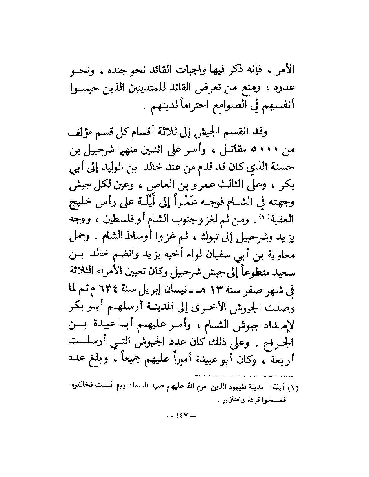 تحميل كتاب تاريخ الخلفاء الراشدين pdf ابا الخيل