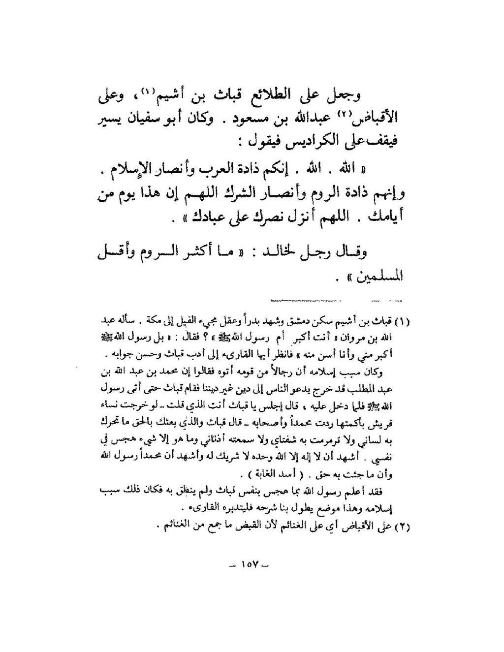 بحث تخرج عن أبو بكر الصديق pdf