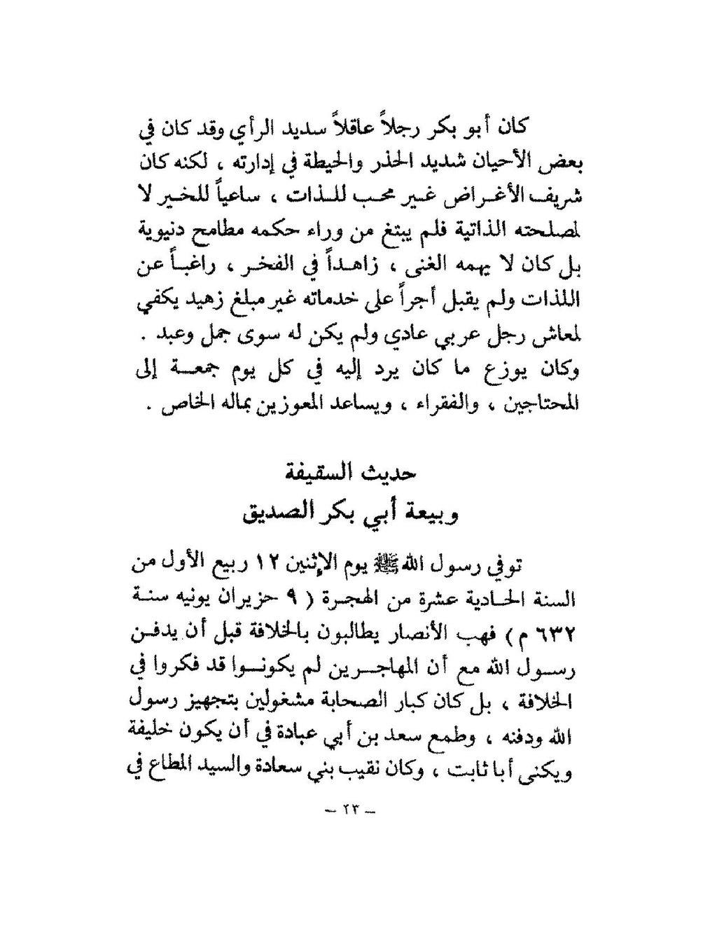 تاريخ الخلفاء الراشدين أبا الخيل pdf