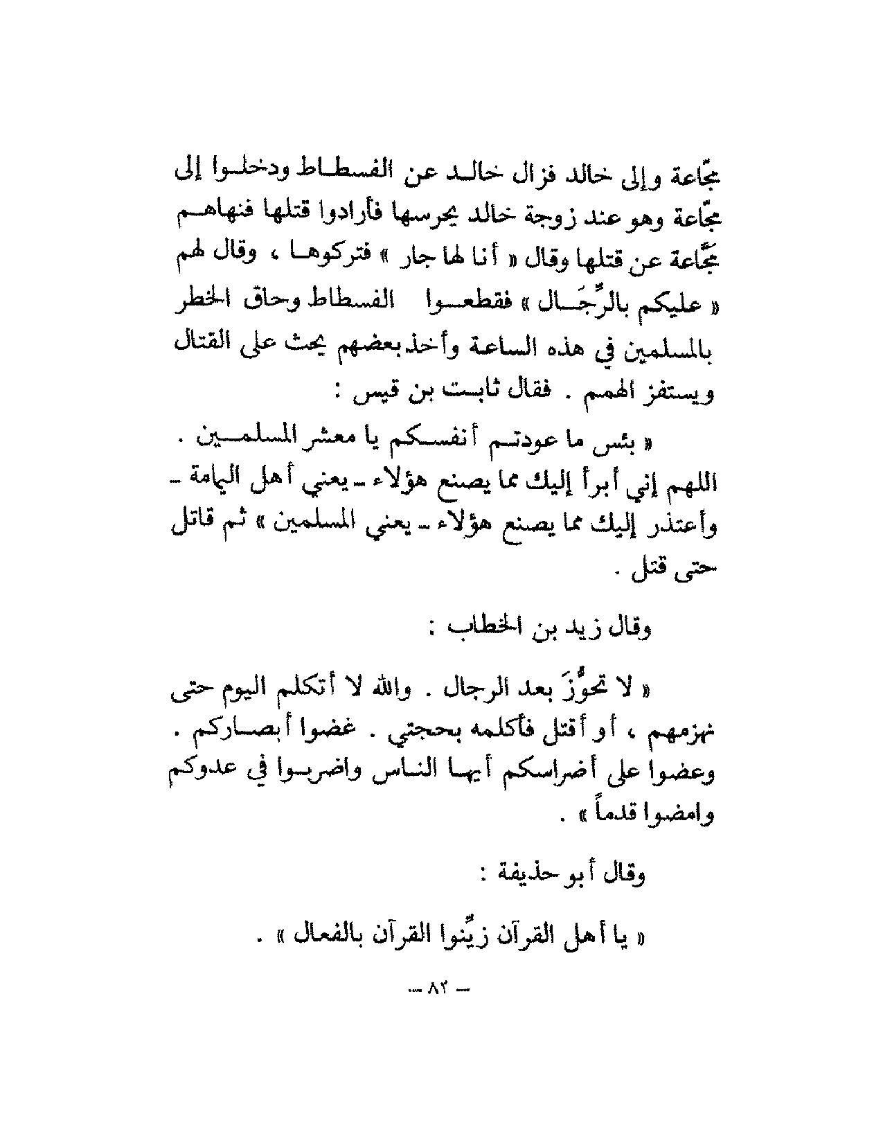 كتاب الخلفاء الراشدين ابو زيد شلبي pdf