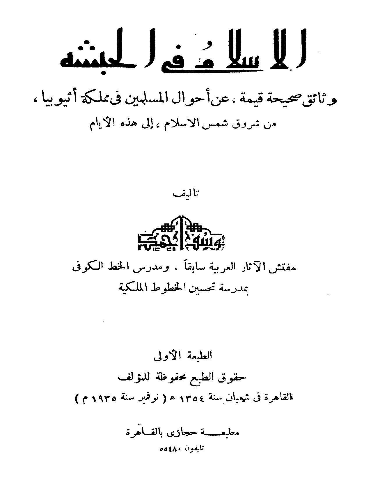ملف الإسلام في الحبشة Pdf ويكي مصدر