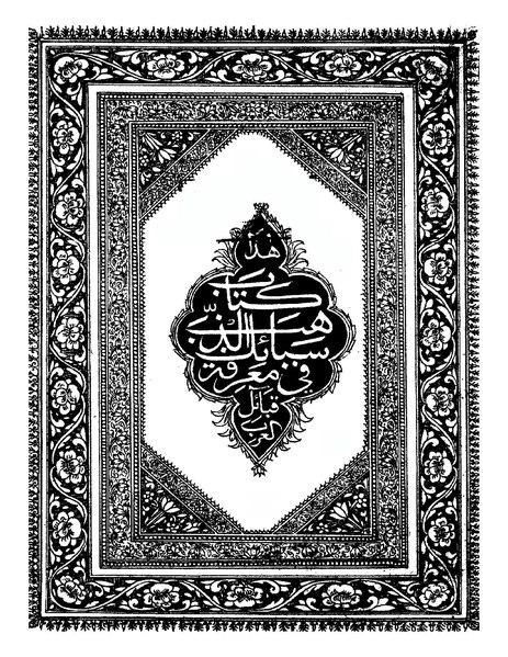 سبائك الذهب في معرفة قبائل العرب pdf