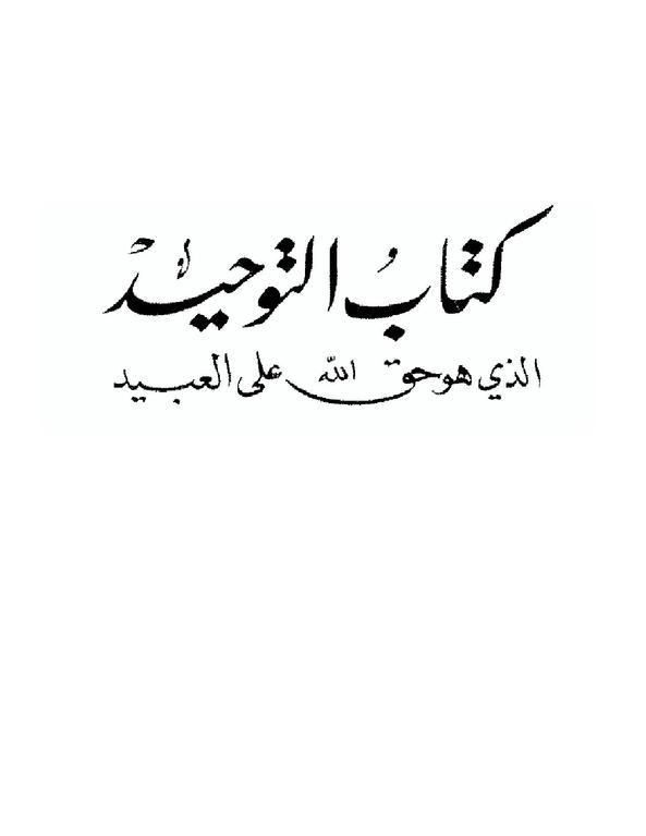 كتاب كفايات احياء pdf