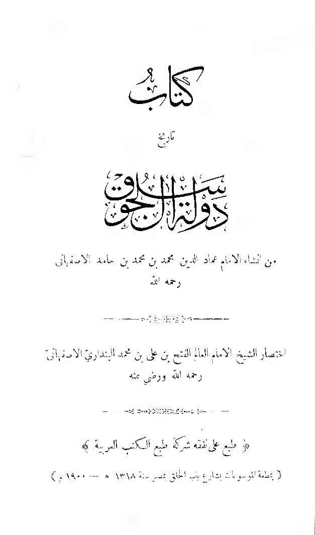 الأيام الحاسمة قبل معركة المصير وبعدها PDF