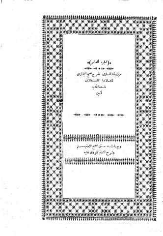 ملف Irshad10 Pdf ويكي مصدر