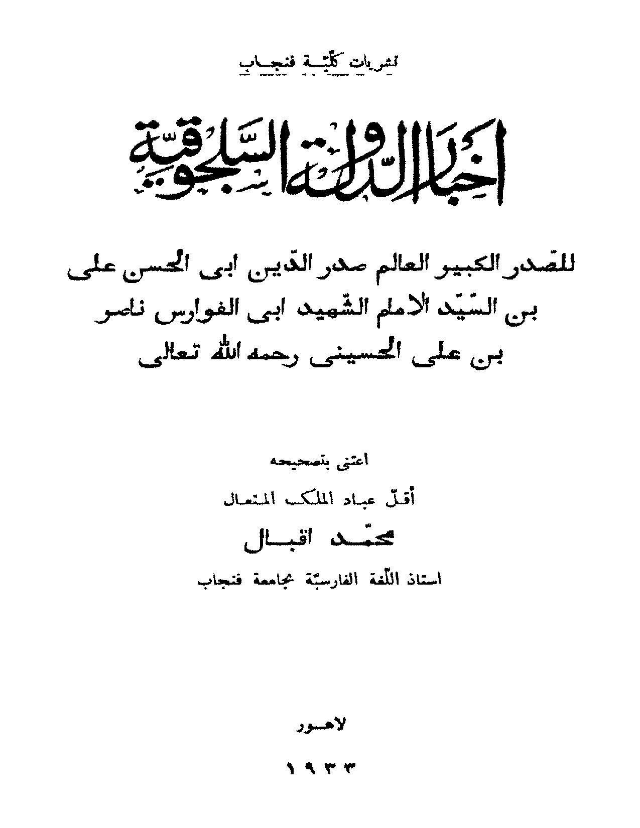 تاريخ الخلفاء الفاطميين بالمغرب