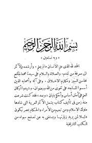 عمرو بن العاص ( محرّر مصر من الرومان )