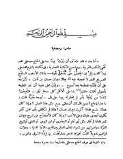 """قصيدة لـ""""حسان بن ثابت"""" في مدح الرسول صلى الله عليه وسلم"""