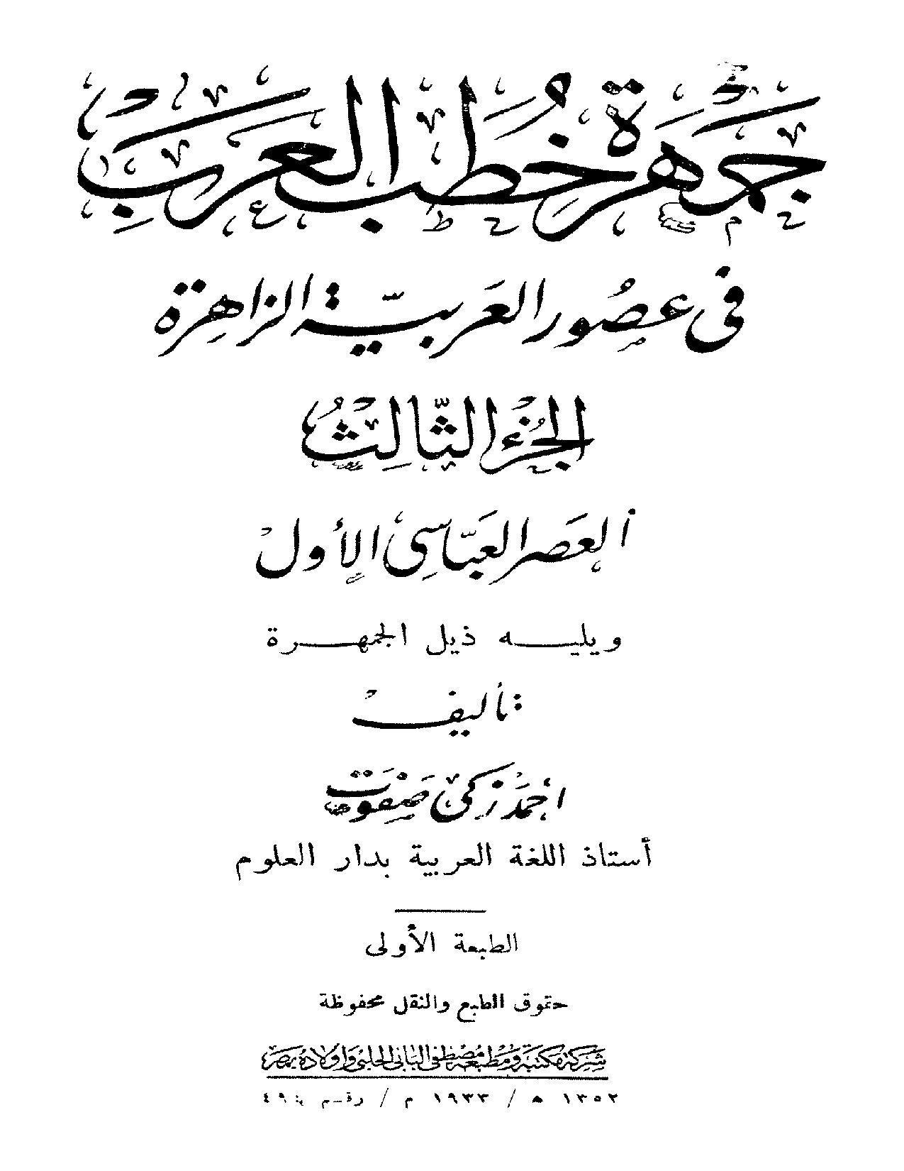 جمهرة خطب العرب pdf