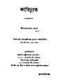 4990010053514 - Jatichyuto, Ghosh, Sharatchandra, 150p, LANGUAGE. LINGUISTICS. LITERATURE, bengali (1928).pdf