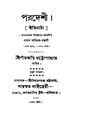 4990010053800 - Pardeshi Ed. 4th, Chattopadhyay,Panchkari, 88p, LANGUAGE. LINGUISTICS. LITERATURE, bengali (1923).pdf