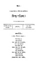 4990010209213 - Hindu Patrika (1922) Year 29, vol.29, N. A., 332p, LANGUAGE. LINGUISTICS. LITERATURE, bengali (1923).pdf