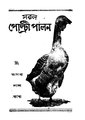4990010046252 - Saral Poltri Palan Ed. 5th, Ray,Amarnath, 246p, TECHNOLOGY, bengali (1945).pdf