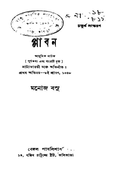 চিত্র:4990010005212 - Plaban Ed. 4th, Bosu, Manoj, 132p, LANGUAGE. LINGUISTICS. LITERATURE, bengali (1941).pdf
