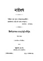 4990010053746 - Naridharmma Ed. 5th, Roychowdhuri, Khirodchandra, 138p, LANGUAGE. LINGUISTICS. LITERATURE, bengali (1928).pdf