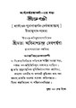 4990010052432 - Srichandi Vol. 2, Debsharmana,Abinashchandra, 430p, Religion, bengali (1948).pdf