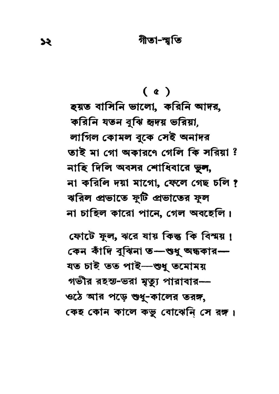 Parashara Smriti In Epub