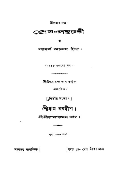 চিত্র:4990010015778 - Prem-Sahachari Ed. 2nd, N.A, 350p, LANGUAGE. LINGUISTICS. LITERATURE, bengali (1941).pdf