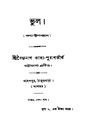 4990010051867 - Bhul, Bhattachariya, 146p, LANGUAGE. LINGUISTICS. LITERATURE, bengali (1923).pdf