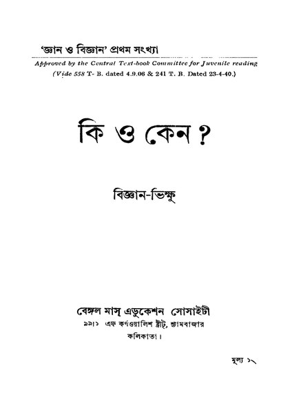 চিত্র:4990010005127 - Ki O Keno Bigyan-Bhikshu Ed. 4th, N.A, 126p, NATURAL SCIENCES, bengali (1945).pdf