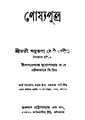 4990010046181 - Poshya Putra Ed. 4th, Devi,Anurupa, 184p, LANGUAGE. LINGUISTICS. LITERATURE, bengali (1931).pdf