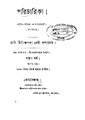 4990010216866 - Paricharika (Year 7, vol. 2, 1923), Nirupama Debi, ed., 396p, LANGUAGE. LINGUISTICS. LITERATURE, bengali (1923).pdf