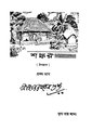 4990010050823 - Shankar Part 1, Ed. 3rd, Gupta, Hararanjan, 140p, LANGUAGE. LINGUISTICS. LITERATURE, bengali (1944).pdf