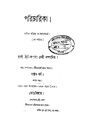 4990010216865 - Paricharika (Year 7, vol. 1, 1923), Nirupama Debi, ed., 408p, LANGUAGE. LINGUISTICS. LITERATURE, bengali (1923).pdf
