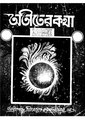 4990010044436 - Atiter Katha Vol. 1 and 2,Ed.3rd, Bhattacharya,Hemendrakumar, 123p, LANGUAGE. LINGUISTICS. LITERATURE, bengali (1946).pdf