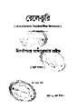4990010046221 - Rele Churi Ed. 4th, Bandyopadhay,Satishchandra, 138p, LANGUAGE. LINGUISTICS. LITERATURE, bengali (1942).pdf